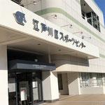 江戸川区 スポーツセンター