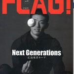Vol.11表紙 「 Next Generations 広島東洋カープ」