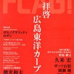 vol.7表紙。「拝啓 広島東洋カープ様」(2017)