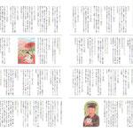 Vol.8掲載面 用語辞典_お茶編