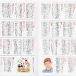 Vol.11掲載面 用語辞典_広島東洋カープ02編