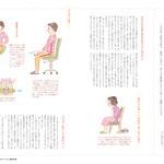 2019年5月号「股関節の角度を意識した座り方」
