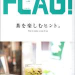 Vol.8「茶を楽しむヒント」
