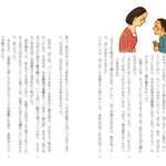 4年生『二分の一成人式』掲載面