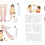 12月号「胃腸不良」掲載面