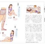 11月号「膝の痛み」掲載面