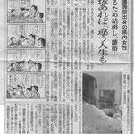2015年4月16日 下野新聞掲載