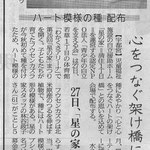 2013年10月18日 下野新聞掲載