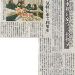 2014年12月26日 下野新聞掲載