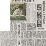 2014年7月22日 下野新聞掲載