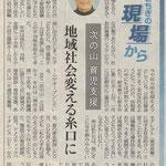 2013年2月15日 東京新聞掲載