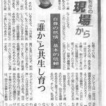 2010年6月41日 東京新聞掲載
