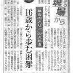 2010年5月3日 東京新聞掲載