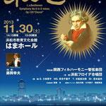 浜松フロイデ合唱団の第九