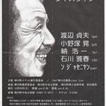 10月の渡辺貞夫ジャズライブ、小林さんが描いた似顔絵