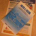 小型船舶免許の更新