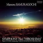 交響曲第一番Hirosima