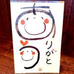 お客様から「笑い文字」のカードを頂きました。ありがとうの文字が可愛い!!!