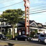 レストラン併設。抹茶ソフトが美味しい井ケ田「喜久水庵」。
