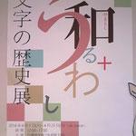 大学図書館 期間展示ポスター(2014)