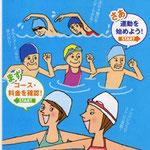 """スイミングスクールパンフ(Design by """"teto teto"""" Mayumi Ono)"""