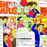 """学校案内パンフ(Design by """"teto teto"""" Mayumi Ono)"""