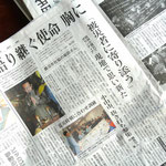 2015/1/18 下野新聞3面 柴田理事の記事