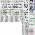 2015/1/17 下野新聞1面 阪神・Vネット20周年の記事
