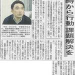 2015/1/17 下野新聞3面 矢野事務局長の記事
