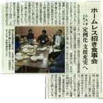 2011/12/1 下野新聞 ホームレス招き食事会