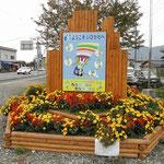 国体モニュメント1(揖斐川町)