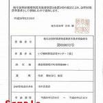 県産材事業者登録証