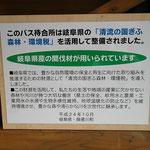 西横山バス停(揖斐川町)