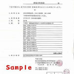 木材防腐処理証明書