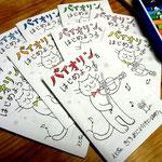 手作りの子供向けのバイオリン絵本