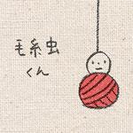 ミニ絵本「毛糸虫くん」表紙