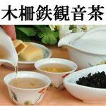 木柵正叢鉄観音茶 ・ 炭焙煎鉄観音茶