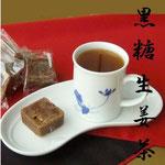 黒糖生姜茶(固形、粉末)