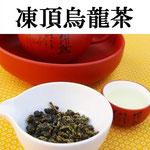 特級 凍頂烏龍茶 ・ 1級 凍頂烏龍茶 ・ 為仁茶業