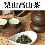 特級 梨山茶 ・ 福寿梨山茶