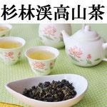 杉林渓高山茶