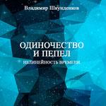Одиночесвто и пепел_В.Н.Шкунденков