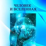 Человек и Вселенная_В.Н.Шкунденков