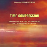 Time Compression. В.Н. Шкунденков