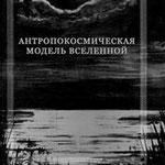 Антропокосмическая модель вселенной_В.Н.Шкунденков