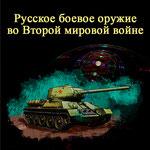 Русское боевое оружие во Второй мировой войне_В.Н.Шкунденков