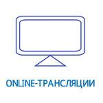 Здесь Вы сможете посмотреть конференции в онлайн-режиме, либо в записи