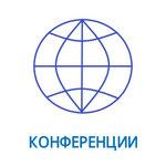Информация по организуемым конференциям и круглым столам в РК, а также странах ближнего и дальнего зарубежья