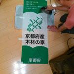 イベントに備えて、京都府さんの幟にアイロンがけ♪