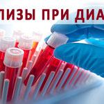 Диабет: важные анализы